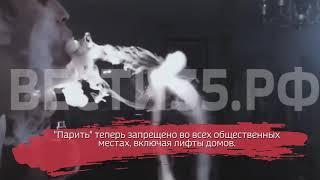Вступил в силу закон о запрете курения вейпов в общественных местах