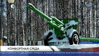 Сквер Победы в Сосногорске преобразится