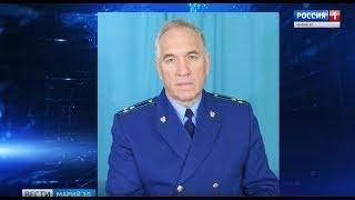 Назначен новый прокурор города Йошкар-Олы - Вести Марий Эл