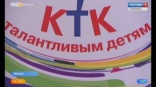 «КТК - талантливым детям». Юные ставропольцы выступили в Москве
