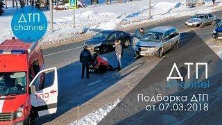 Подборка ДТП за 07.03.2018 год