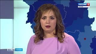 Вести-Псков 21.05.2018 14-40