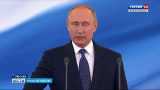 Делегация Архангельской области побывала на инаугурации Владимира Путина