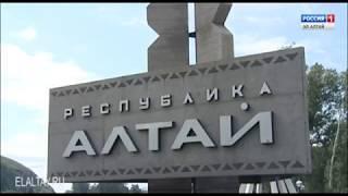 Вести Эл Алтай 27 07 2018. 20.45
