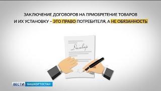 "В Башкирии ""лжегазовики"" навязывают пенсионерам дорогую покупку"