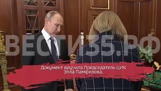 Владимир Путин получил удостоверение Президента РФ