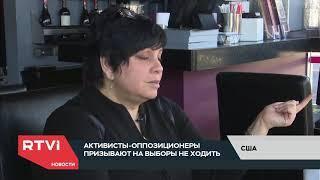 Брайтон наш! «Русская улица» выбирает президента РФ