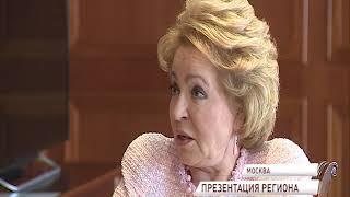 Стенд Ярославской области презентовали в Совете Федерации