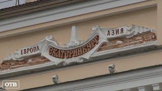 В Екатеринбурге 140-летие СвЖД отметили в атмосфере XIX века