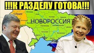 В Москве объяснили, почему Украину разделят при любом президенте!