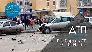 Подборка ДТП за 10.04.2018 год