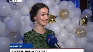 "Премия ""Женщина года-2018"""
