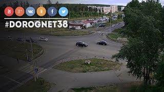 ДТП Дружбы народов - Мечтателей [07.08.2018] Усть-Илимск