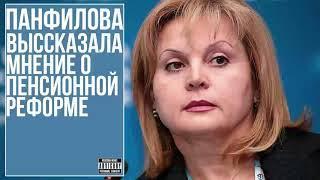 ПАНФИЛОВА ВЫССКАЗАЛА МНЕНИЕ О ПЕНСИОННОЙ РЕФОРМЕ В РОССИИ! #новости #политика #Путин #Россия