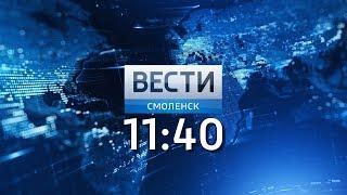 Вести Смоленск_11-40_04.07.2018