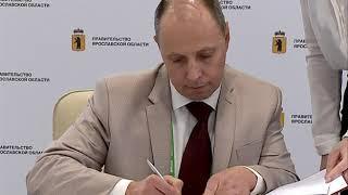На инвестиционном форуме в Ярославле подписан ряд важных соглашений