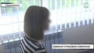 Молодого человека обвиняют в мошенничестве в сфере страхования - ТНВ
