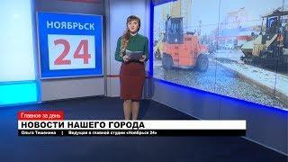 НОВОСТИ от 26.10.2018 с Ольгой Тишениной