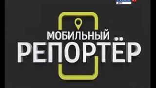 """Мобильный репортер"" 21.08.18"