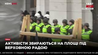 Под стенами Верховной Рады начинают собираться активисты 18.02.18