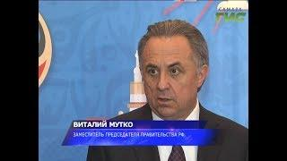 Зампред российского правительства Виталий Мутко оценил подготовку Самары к ЧМ-2018