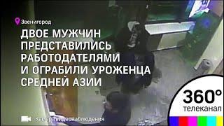 В Звенигороде двое мужчин избили и ограбили молодого человека