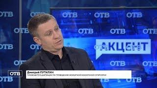 """Акцент"": Дмитрий Путилин"