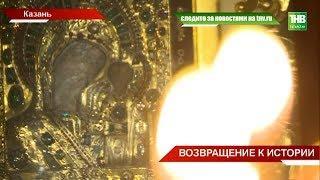 Прошло 114 лет с момента похищения Казанской иконы Божией Матери из Богородицкого монастыря | ТНВ