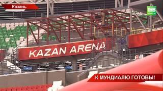 Казань станет визитной карточкой России во время Чемпионата мира по футболу - ТНВ
