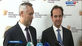 Андрей Травников: «Новосибирским общественным организациям необходима площадка для обмена опытом»