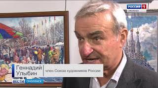 Влюбленный в Вязьму художник представил юбилейную выставку в Смоленске