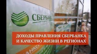 Россия. События дня: доходы членов правления Сбербанка и качество жизни в российских регионах