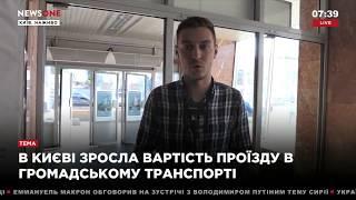 Цены на проезд в общественном транспорте Киева выросли до 8 грн 16.07.18