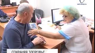 Белгородцы смогли узнать о состоянии своего сердца