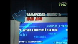 """В Самарской области стартовал второй этап губернаторского проекта """"Содействие"""""""