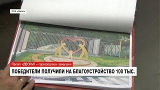 «Газпром нефть» помогает соседям лучше узнать друг друга  Завершен проект «ДВОРиЯ»