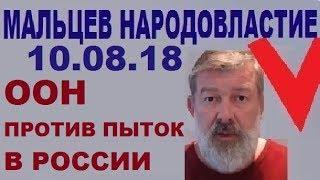 Мальцев 10.08.18 полный эфир