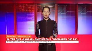 Ноябрьск. Происшествия от 22.10.2018 с Наталией Кузнецовой