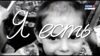 «Я есть. Алина». Эфир от 10.11.18