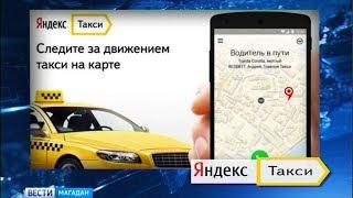 Сервис «Яндекс такси» начал работать в Магадане