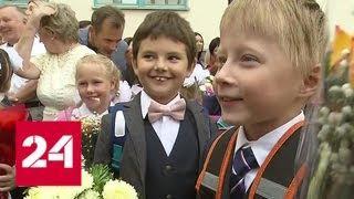 День знаний: первая линейка и дружба на всю жизнь - Россия 24