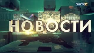 Выпуск новостей телекомпании «Область 45» за 6 марта 2018 года