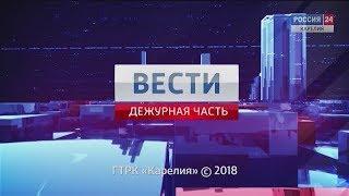 """""""Вести-Дежурная часть"""" 20.02.2018"""