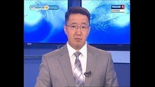 Вести Бурятия. 10-00 (на бурятском языке) Эфир от 31.08.2018