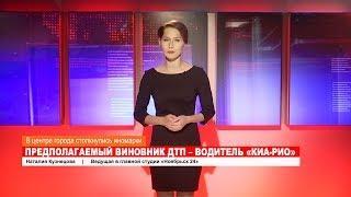 Ноябрьск. Происшествия от 01.11.2018 с Наталией Кузнецовой