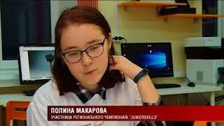 05 02 2018 В Ижевске назвали победителей регионального этапа инженерного конкурса «JuniorSkills»