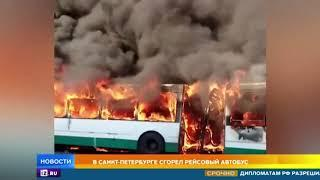 В Петербурге загорелся рейсовый автобус