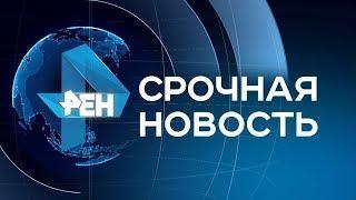 Новости 04.06.2018 - Дневной Выпуск REN TV 04.06.18
