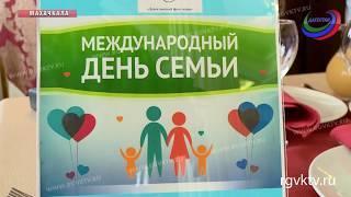 В столице Дагестана отметили Международный день семьи