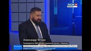РОССИЯ 24 ИВАНОВО ВЕСТИ ИНТЕРВЬЮ ТЁТКИН А А